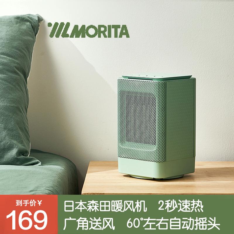 日本森田暖风机小型桌面取暖器办公室家用迷你速热小太阳电暖风