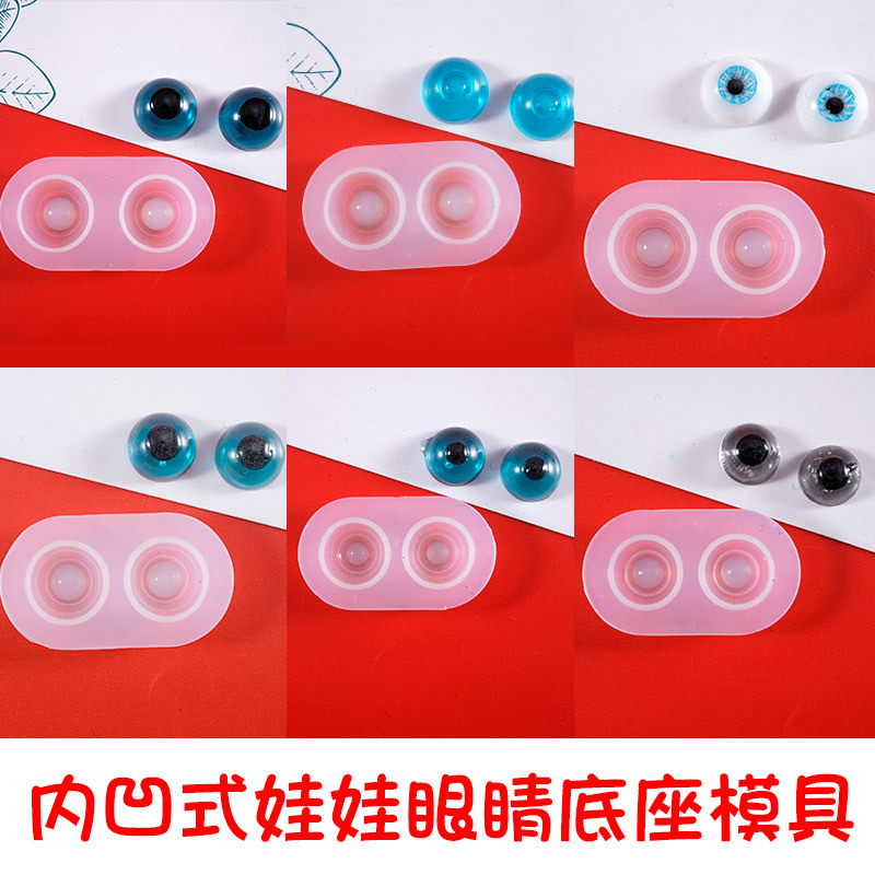 Crystal drop DIY material BJD fundus baby eyes silicone mold baby resin SD pupil