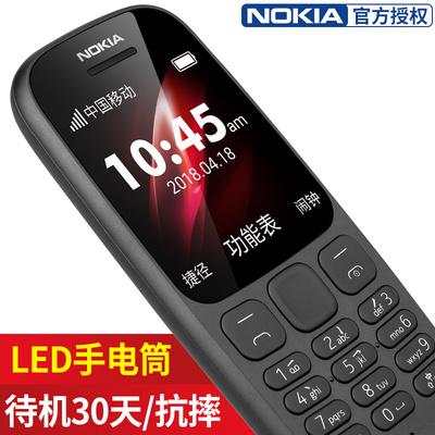 官方正品Nokia/诺基亚 新105老人机超长待机移动直板按键功能机大字大声经典款老年机学生儿童备用迷你小手机