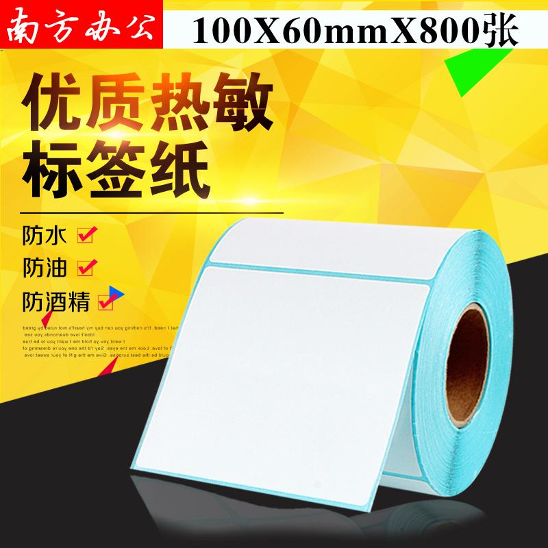 热敏标签纸r10060不干胶条码打印纸