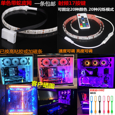 Chassis light bar 12V computer LED light with host light pollution colorful breathing DIY remote control color changing mobile phone bluetooth