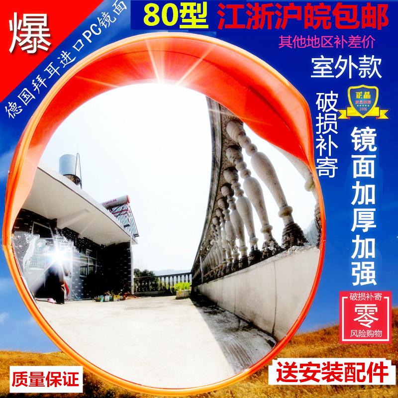 Выпуклый траффик широкий угол отражатель 80cm дорога дорога широкий угол зеркало выдающийся сферическое зеркало угол изгиб зеркало удар не зеркальный украсть зеркало