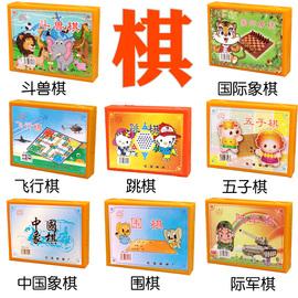 跳棋儿童益智玩具多功能游戏棋类幼儿园飞行棋斗兽棋象棋组合套装