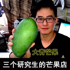 芒果大青芒越南当季新鲜时令水果青皮金煌芒净果9斤 三个研究生