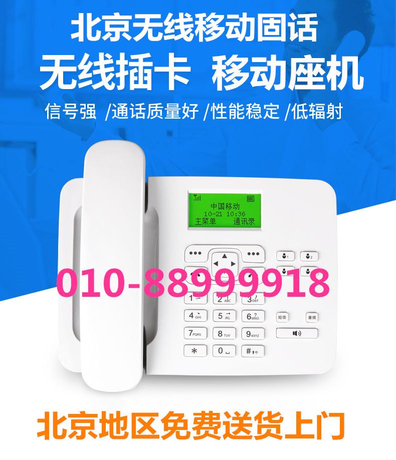 北京无线座机办公电话支持移动铁通加密座机卡家用固话移动座机