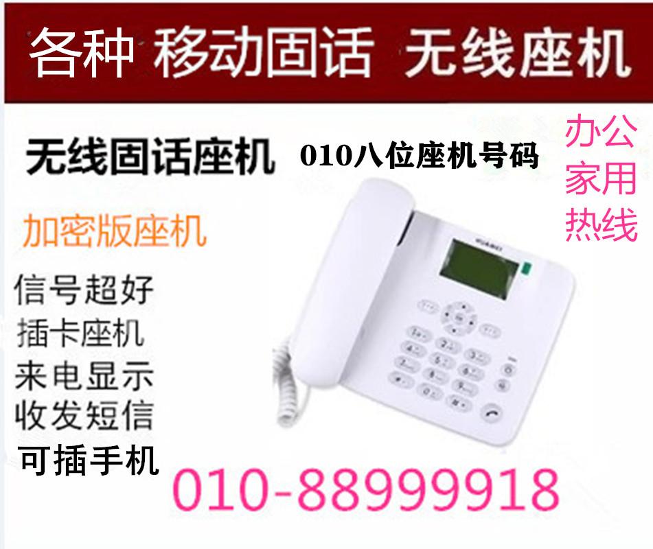 China Mobile 010 landline, Datong landline handset