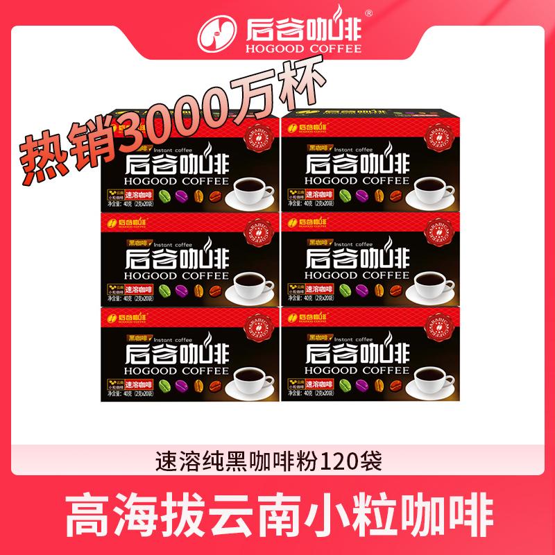 后谷 云南小粒咖啡纯黑咖啡粉速溶咖啡120袋 纯苦咖啡