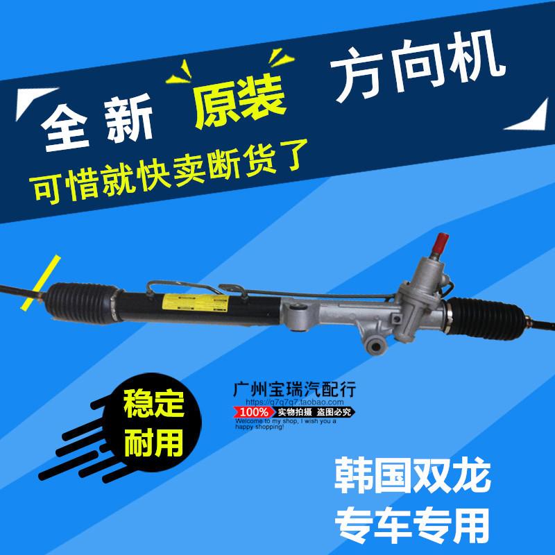 韩国双龙爱腾享誉方向机总成 双龙柯兰多享誉爱腾转向机器全新