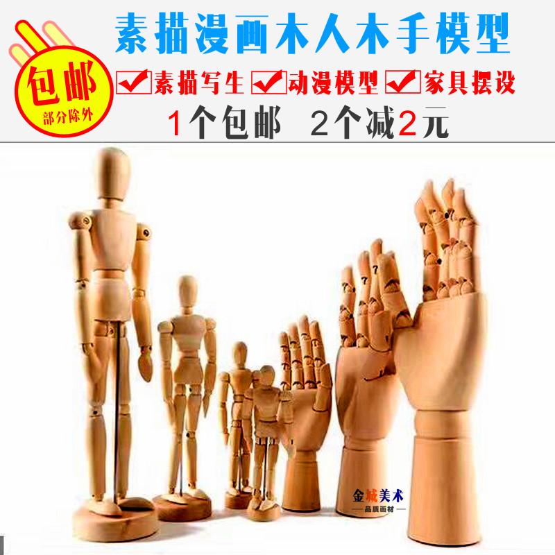 漫��12寸木人模型手模型 40cm木�^人 木手素描木偶人�P�人偶木手