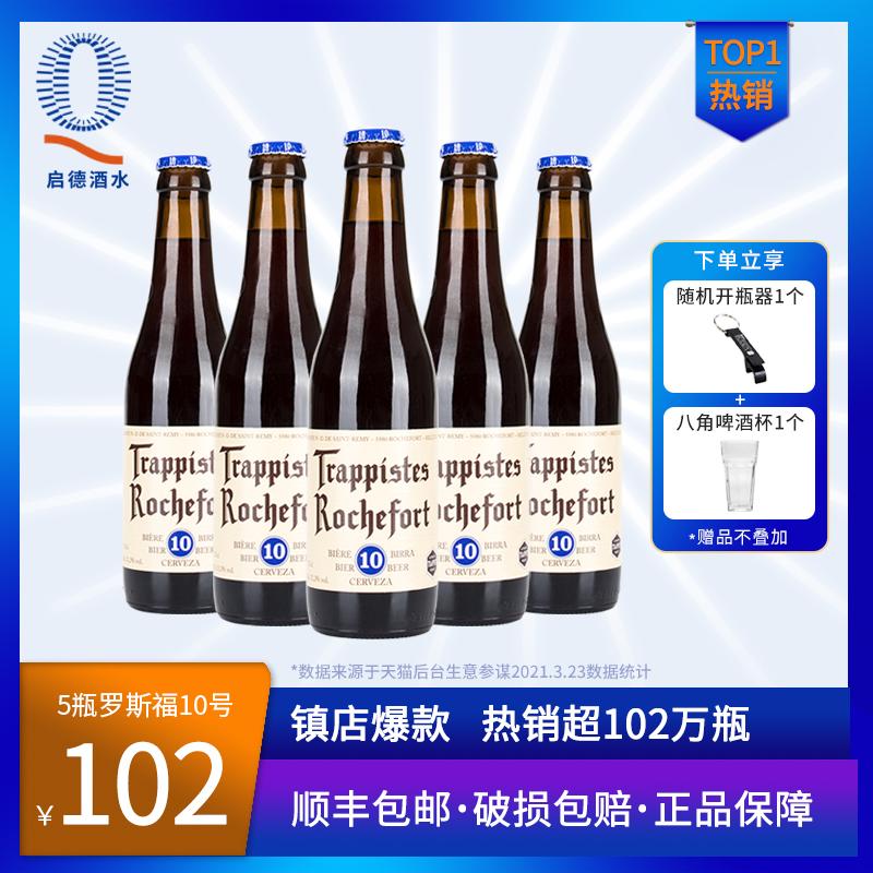 比利时进口Rochefort罗斯福10号精酿啤酒6/8/三料/布什330ml*6瓶
