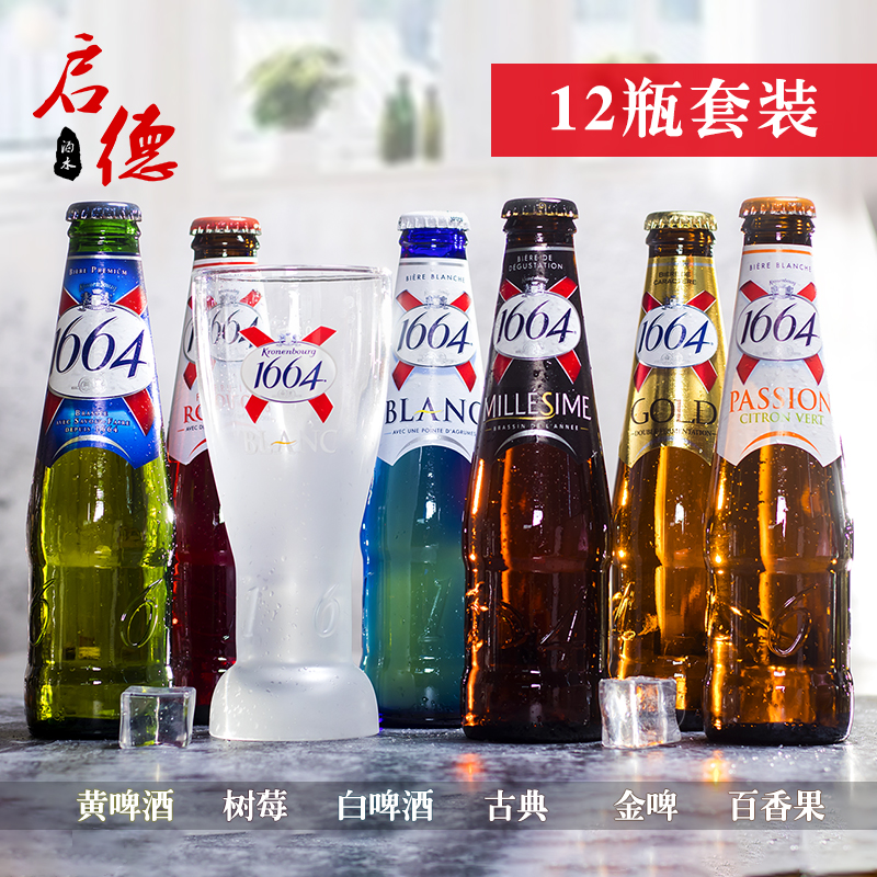12瓶组合 1664黄/白啤酒/金啤/古典/树莓/百香果啤酒 克伦堡凯旋