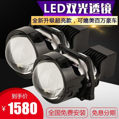 LED双光透镜大灯新款智能远近光无损汽车透镜大灯改装LED透镜大灯