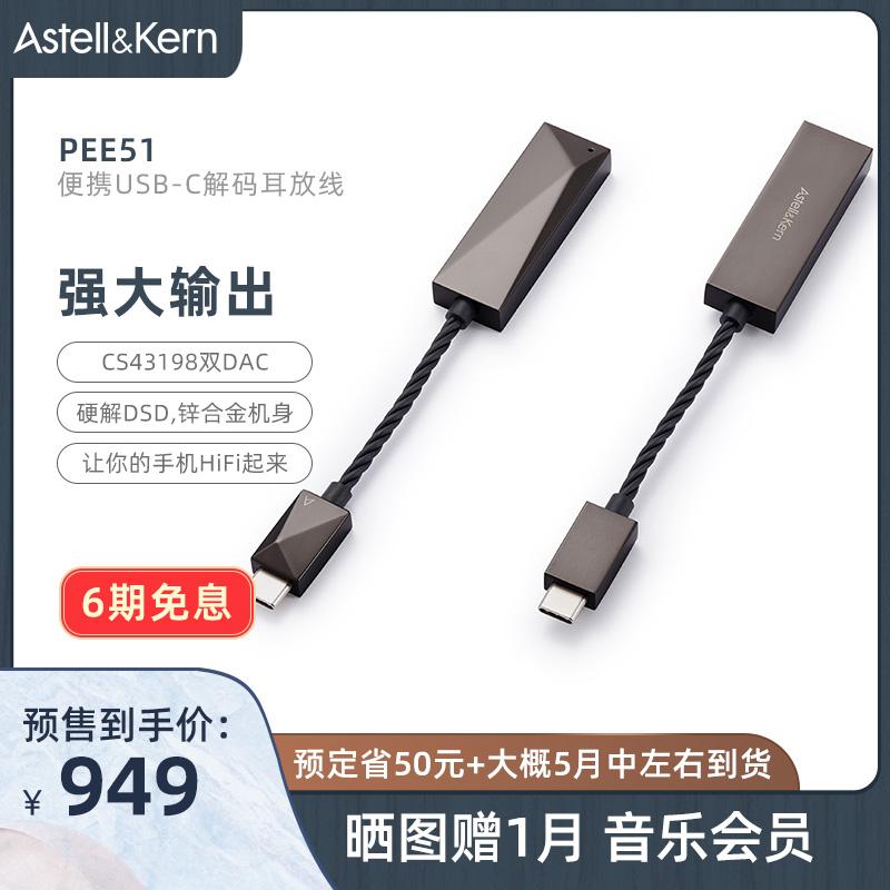 艾利和PEE51小尾巴耳放智能手機雙芯片USB解碼線一體機便攜解碼器3.5mm支持安卓手機電腦HiFi耳機放大器typec