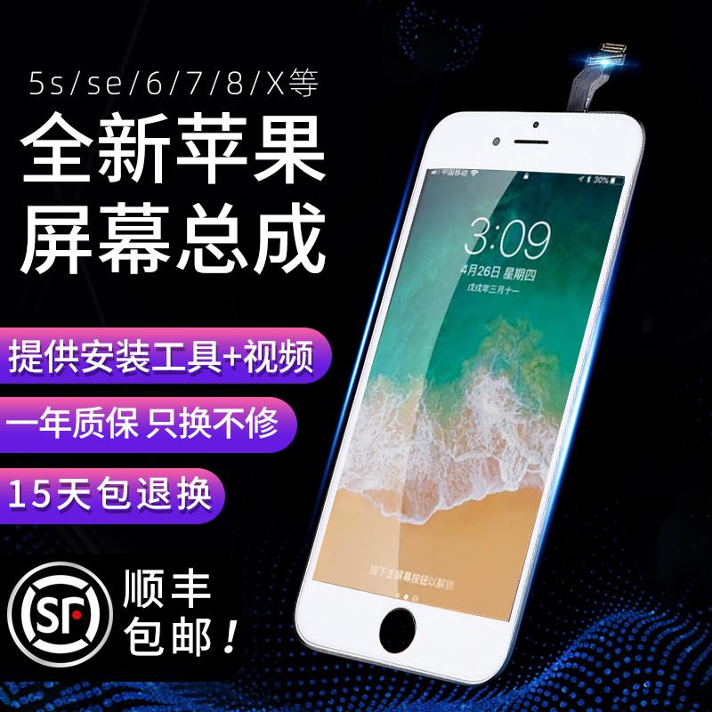 苹果屏幕iphone6/6s/6sp/7p/5S/se换内外手机屏幕总成7Plus寄修8