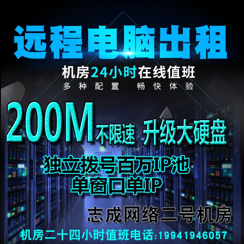 远程电脑出租工作室百兆独立IP模拟器虚拟机多开E3E5服务器低价