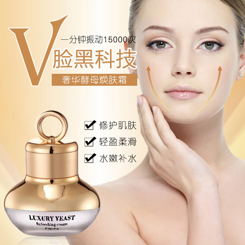 Net red flowers with the same month, electric massage cream, induced vibration, luxurious yeast Moisturizing Cream 30g authentic products