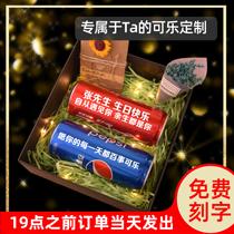 定制易拉罐装百事可乐可口可乐印字刻字生日快乐礼盒diy订婚礼物