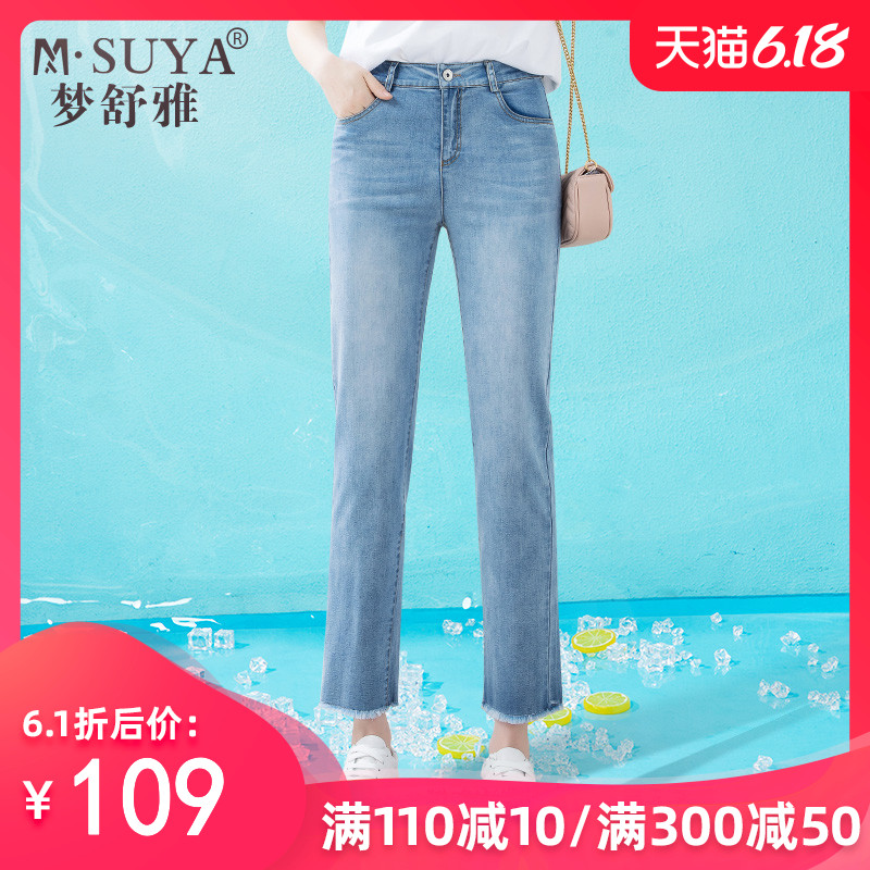 Mengshuya straight tube jeans women's Capris summer thin small loose thin high waisted light blue