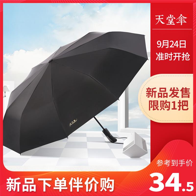 天堂伞雨伞全自动一键开收简约纯色晴雨两用折叠遮太阳伞男士风