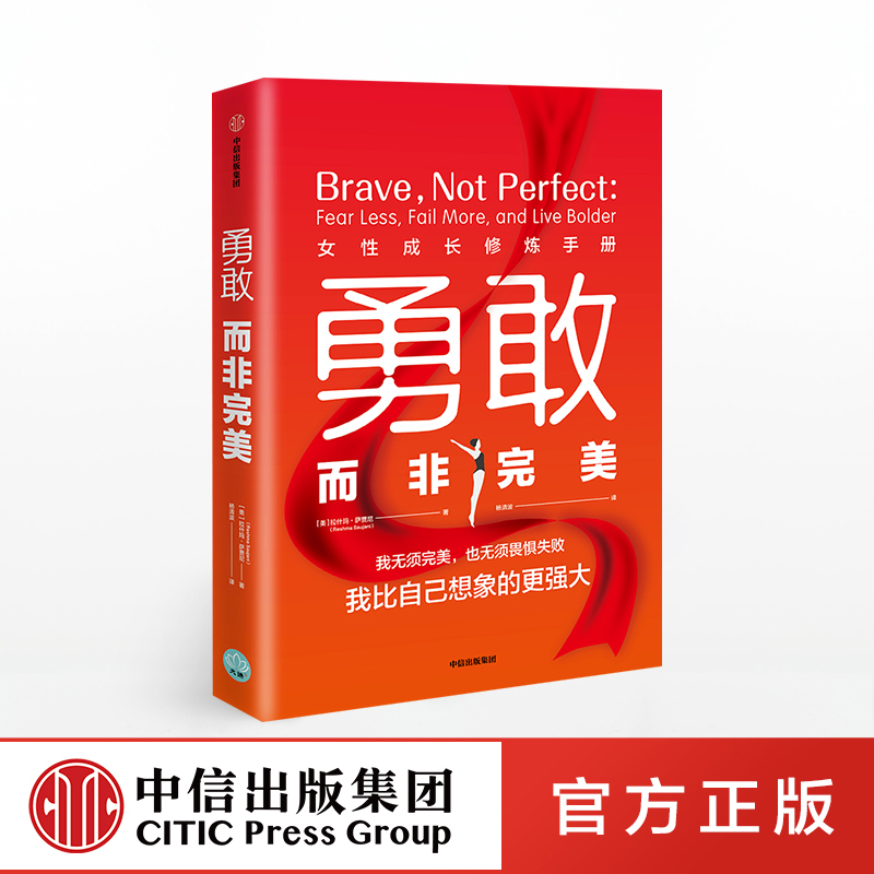 Bravery but not perfection: A Handbook for womens growth