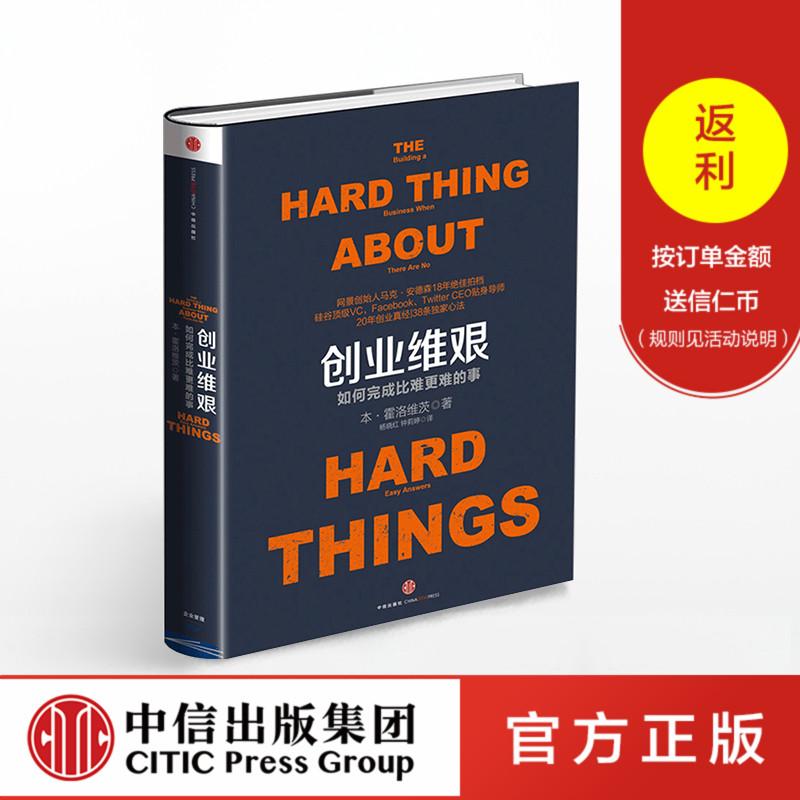 创业维艰:如何完成比难更难的事 奇点系列投资创业企业管理书籍 畅销书 从0 到1 中信出版社图书 官方正版
