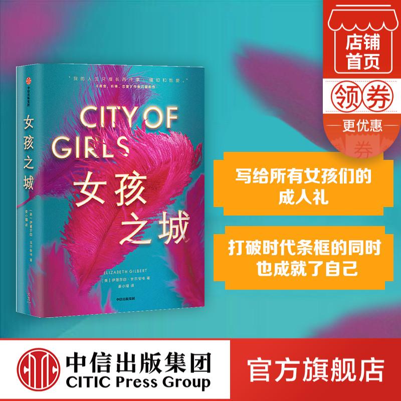 女孩之城 伊丽莎白吉尔伯特 著 美国小说 女性 《美食,祈祷,恋爱》作者新作 美国女性精神导师 中信出版社正版