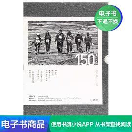 【电子书不退换】150小时图片