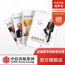 杰克韦尔奇企业管理经典赢杰克韦尔奇自传赢答案商业本质杰克韦尔奇著中信出版社图书预售4月中旬发货正版书籍