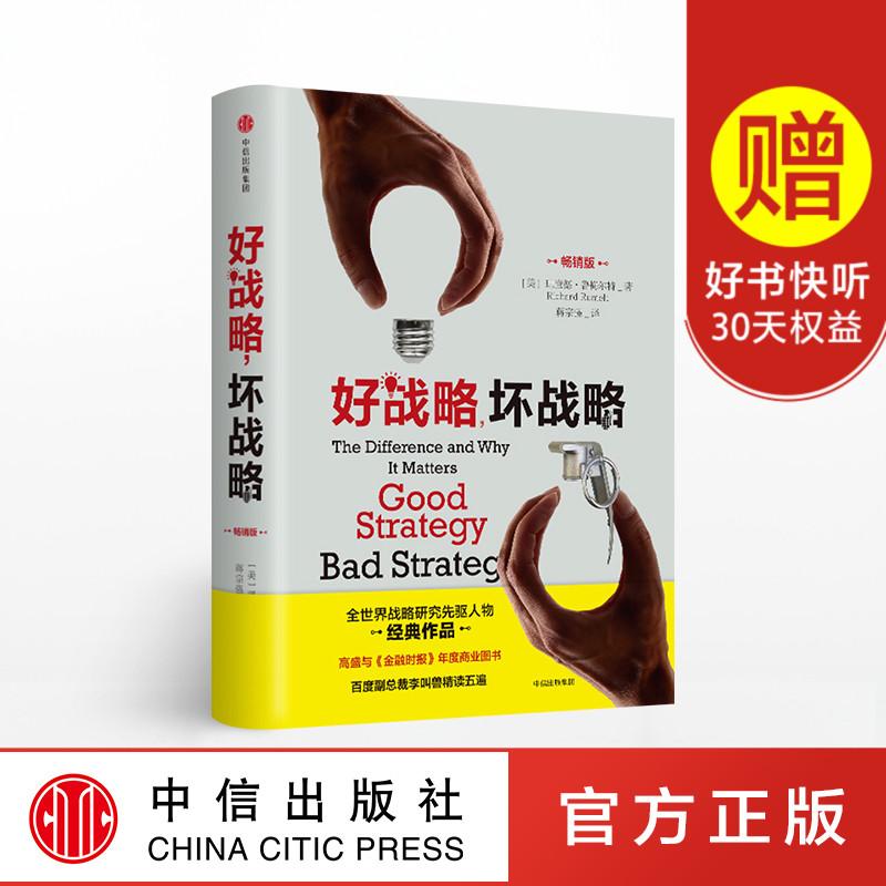 好战略,坏战略 理查德鲁梅尔特 著 全世界战略研究开拓者经典作品 中信出版社图书 畅销书 正版书籍