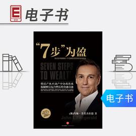 """【中信电子书】""""7步""""为盈【电子书售出不退不换】图片"""