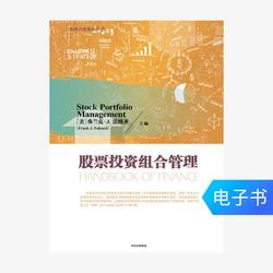 【电子书售出不退不换】股票投资组合管理 凑单满减书籍下载 阅读