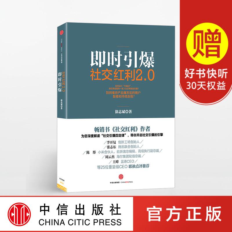社交红利2.0:即时引爆 互联网时代的社交营销方式 企业管理商业运营书籍 徐志斌著 中信出版社图书 畅销书 正版书籍