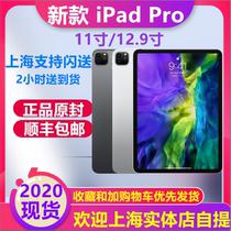 Apple苹果iPadPro11英寸2020新款平板电脑12.9寸4G港行国行