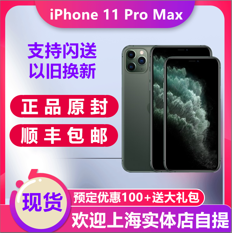 iPhone 11 Apple/苹果 iPhone XS iPhone 11 Pro Max手机绿色正品