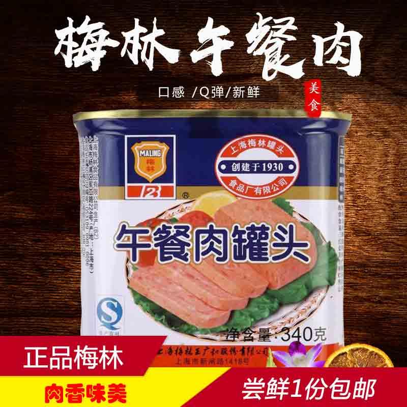 梅林ランチ肉缶詰340 g鍋食材上海ランチ肉四川鍋専用しゃぶしゃぶ冬日陰功