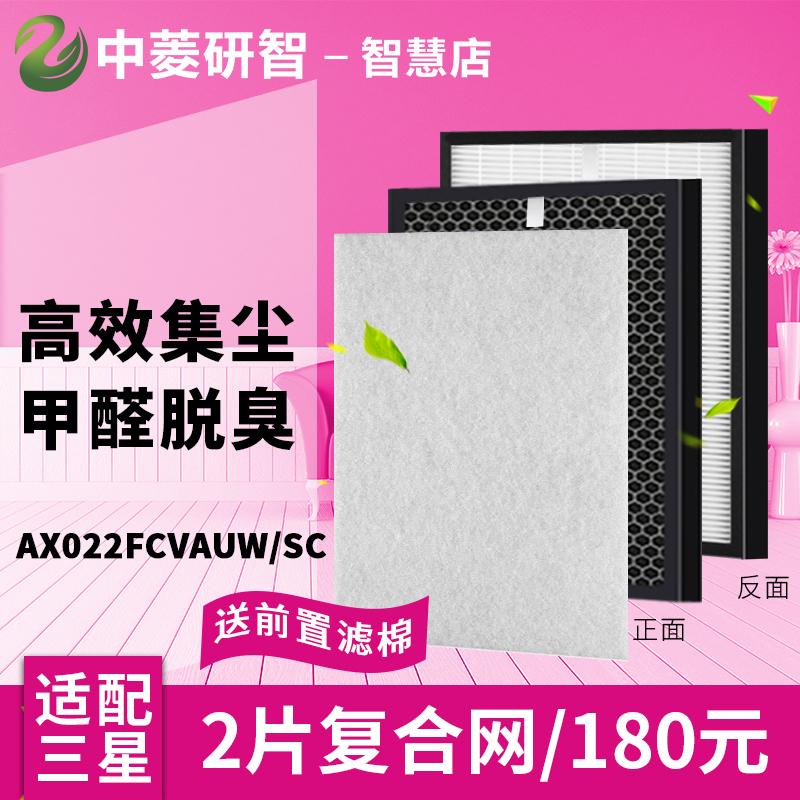 [中菱滤网其他生活家电配件]适配三星AX022FCVAUW/SC月销量0件仅售95元