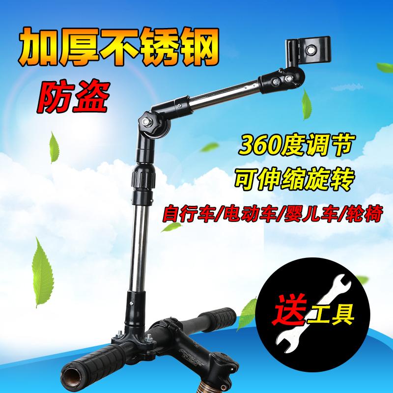 Кража складные велосипед поддержка стойка для зонтов электромобиль нержавеющей стали зонтик полка аккумуляторная батарея автомобиль толстый зонт стоять