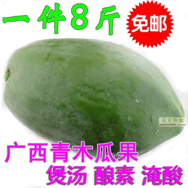 新鲜广西本地青木瓜果 俗称番木瓜也叫百益果青木瓜酿素 煲汤包邮