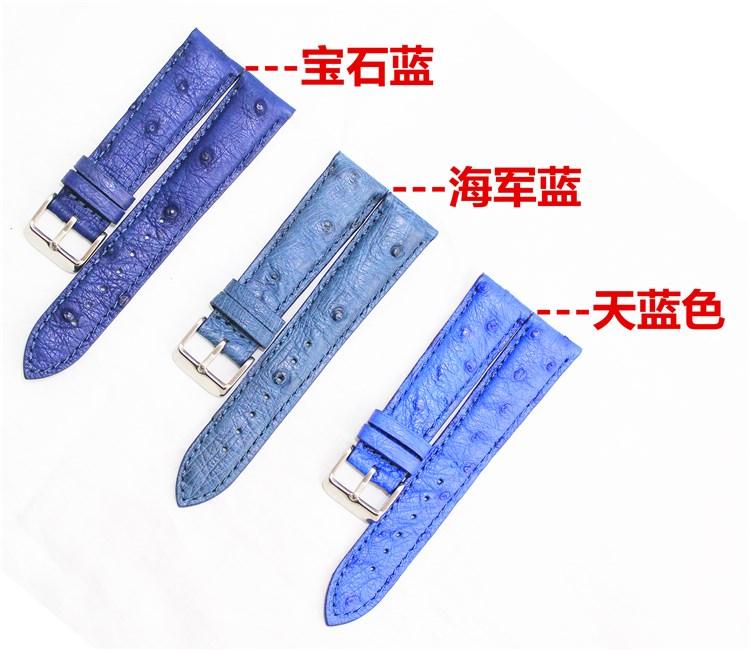 蓝色南非鸵鸟皮表带 买一送一次品鸵鸟皮表带 真鸵鸟皮