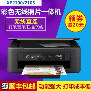 爱普生xp4100 XP2100 彩色喷墨打印机一体机家用复印扫描wifi照片