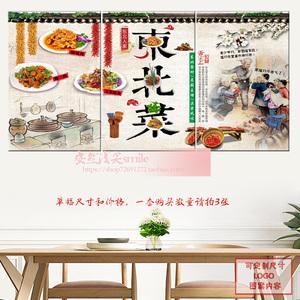 领5元券购买东北民俗画餐厅复古特色背景墙画