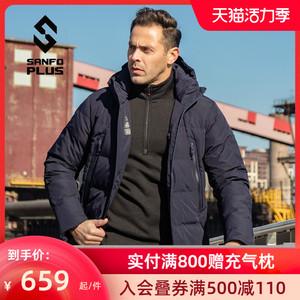 三夫男款户外秋冬季防寒中长款大衣