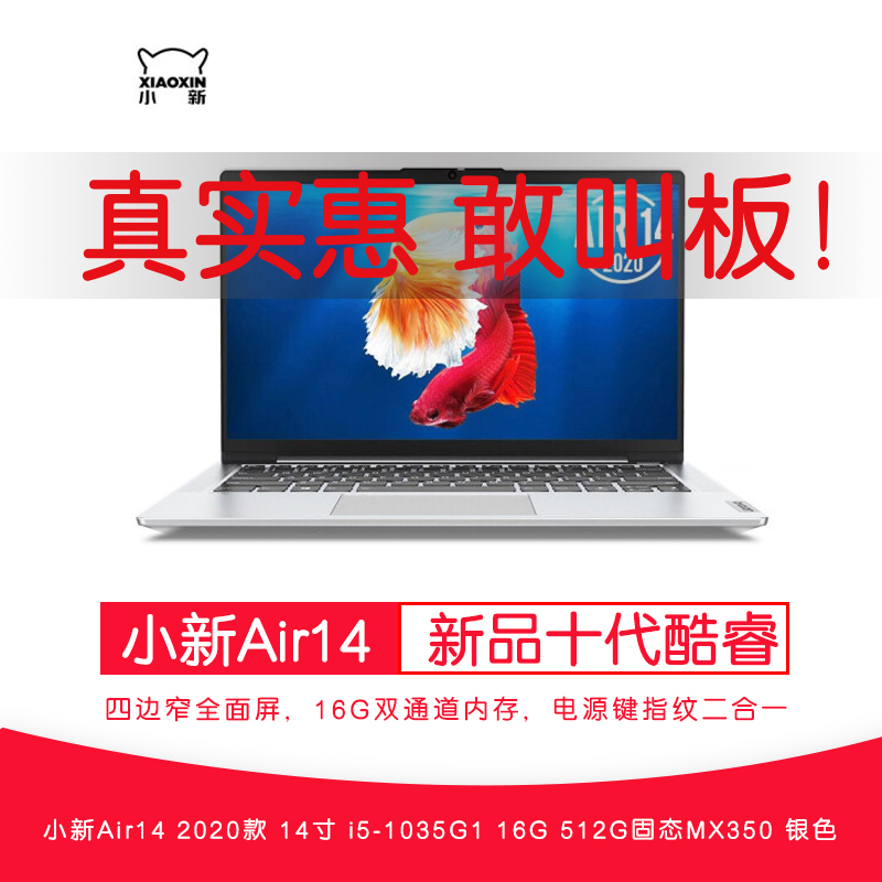 Lenovo / Lenovo Xiaoxin air 14-inch 2020 laptop for business, light and portable students