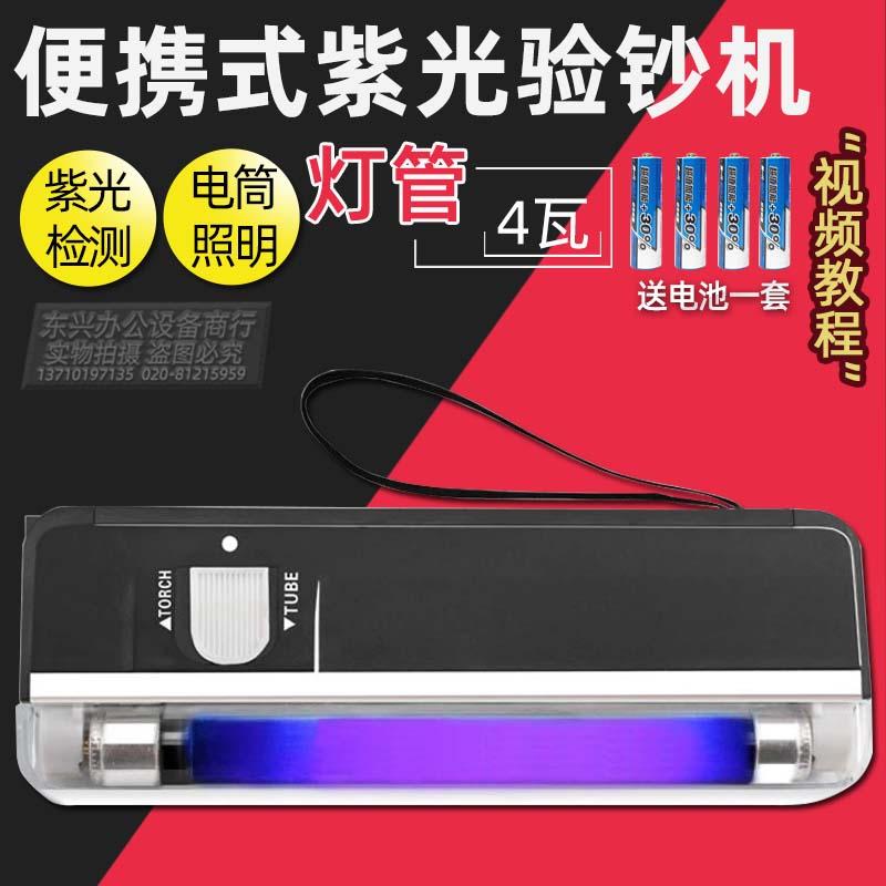 包邮正品DL-01便携式 手持式迷你紫光灯验钞机 小型智能验钞笔