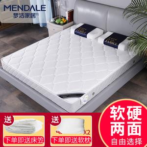 【梦洁】3E椰梦维护脊床垫卷后1099元包邮