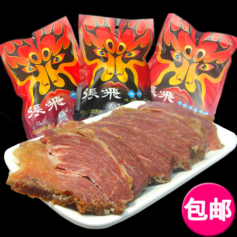 包邮四川特产 张飞牛肉225g克原味/五香成都零食麻辣牛肉小吃熟食