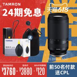 【支持88VIP消费券】24期免息 腾龙70300mm A047索尼微单E口镜头