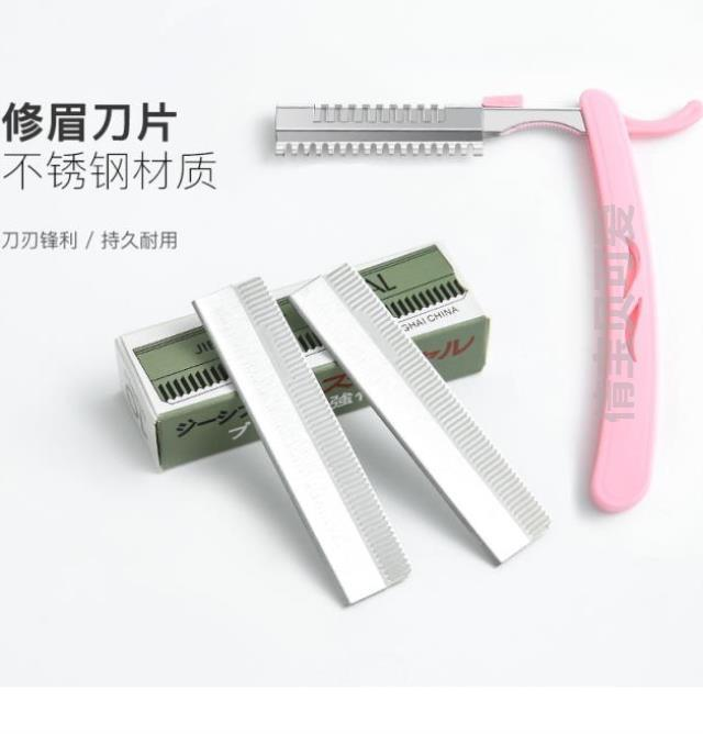 Eyebrow trimming blade sharp box for lazy eyebrow tool trimmer