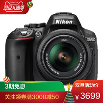 Flagship store]nikon Nikon D5300 18-55mmVR Entry-level SLR camera HD Stabilizer Digital Tour home student selfie official genuine