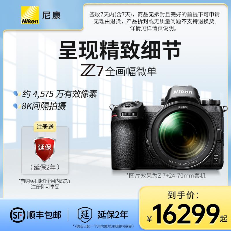 Nikon/尼康Z7系列 全画幅微单 旅行风光 高清高像素视频
